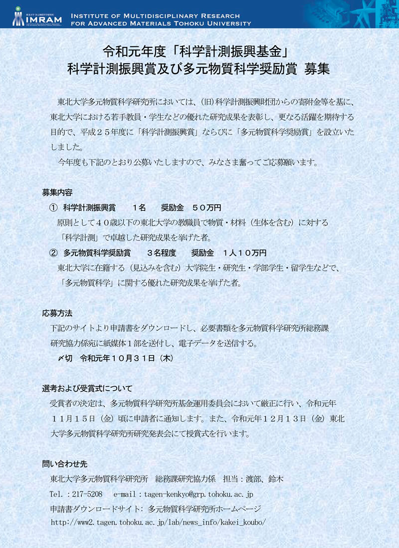 keisoku_flyer2019
