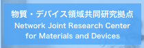 Network Joint Research Center for Materials and Devices