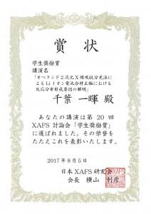 XAFSSymp_Chiba