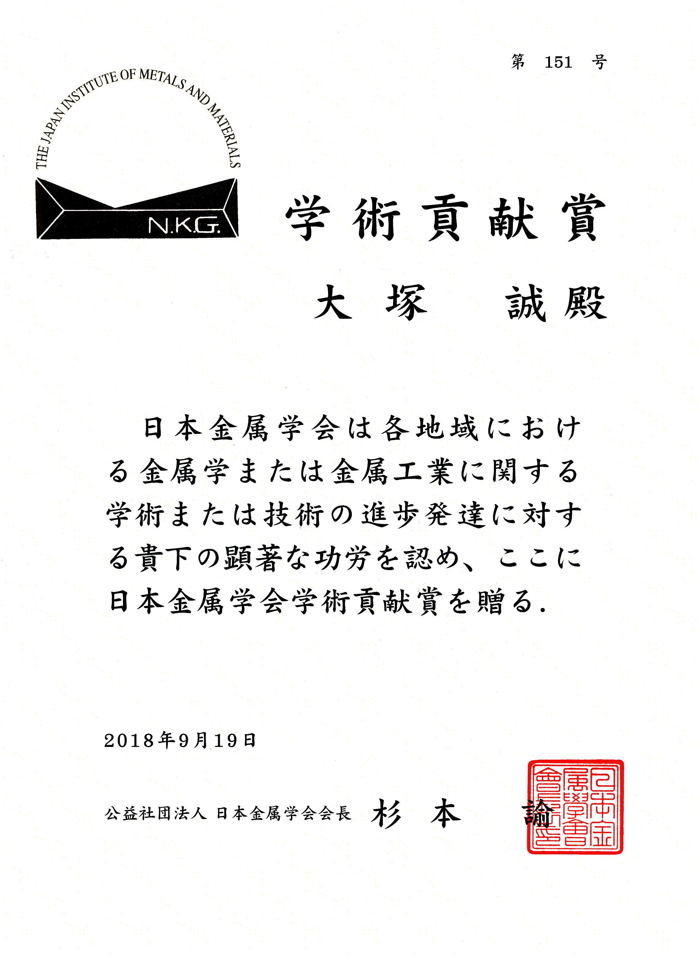 2018.09.19_金属学会学術貢献賞_賞状カラー(大塚)