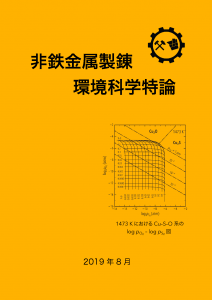 非鉄金属製錬環境科学特論表紙