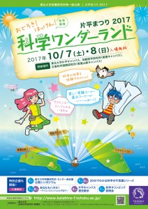 event20170728_01