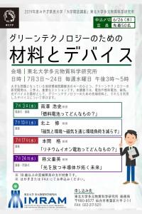 2019_miyagi_kemin
