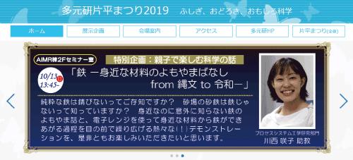 多元研片平まつり2019