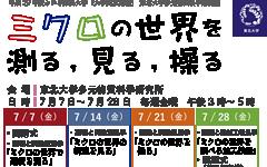 20170531_miyagi_s