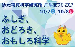 20171007-8_katahira