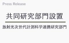 20191205_press_release_kyodo