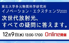 innoex_title2020_BN